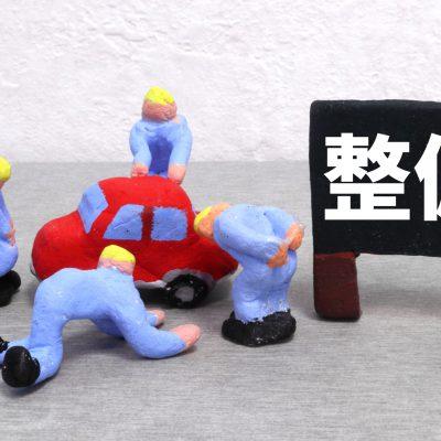 姫路 鈴木塗装 鈑金 自動車修理 ガラスコーティング 事故 保険 整備